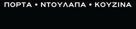 ΞΥΛΟΥΡΓΙΚΕΣ ΚΑΤΑΣΚΕΥΕΣ Λογότυπο